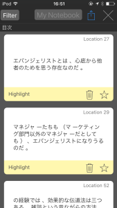 Evernote Camera Roll 20160903 165229(1)